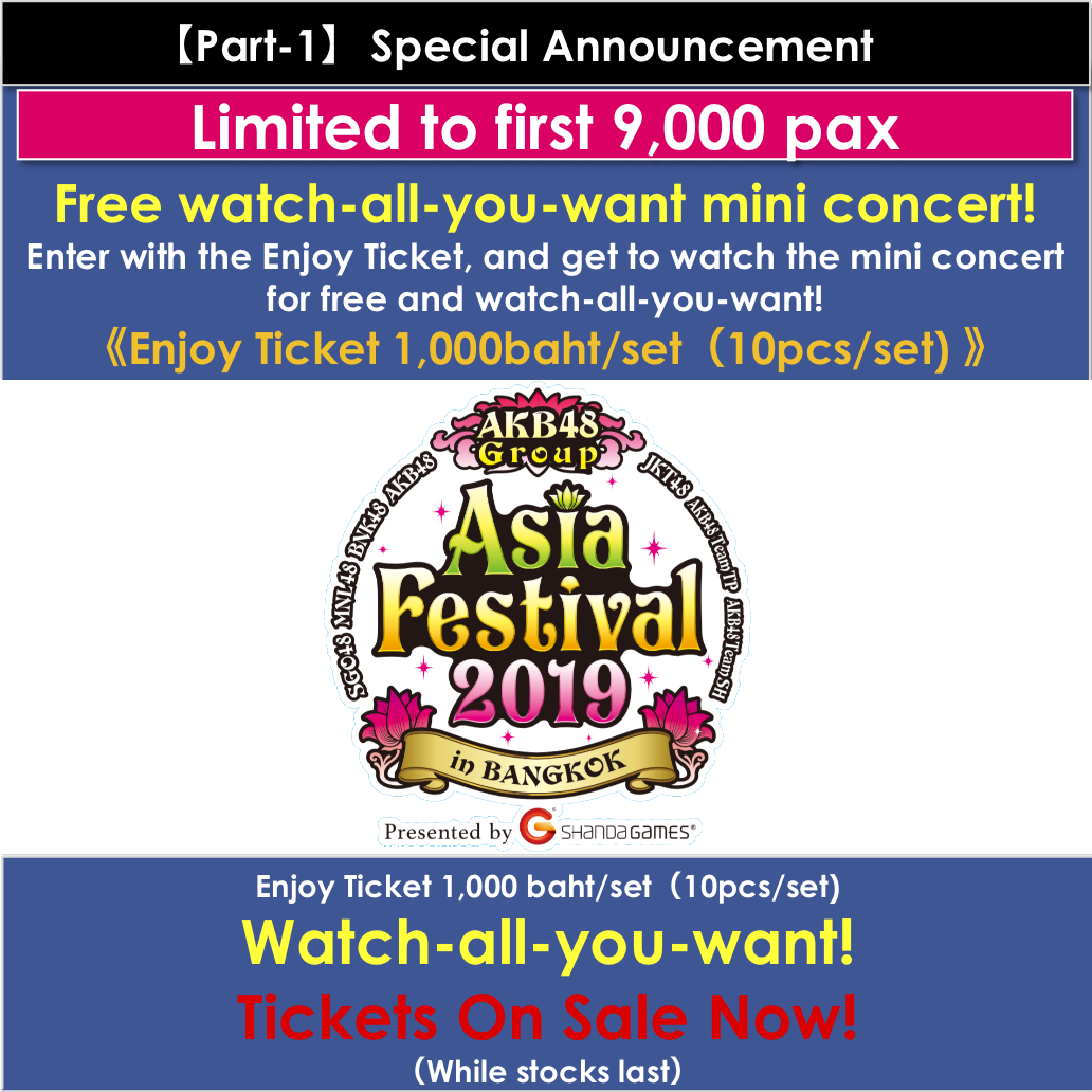 JKT48 | 最新情報 | Special Announcement about AKB48 Group